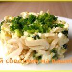 Салат из кальмаров и маринованный огурцов, вкусный не только как закуска.